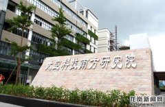 深圳市太空科技南方研究
