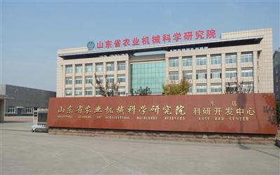 山东农业机械科学研究院
